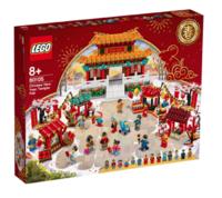 LEGO 乐高 新春系列 80105 新春庙会(送两个方头仔+购物袋+顺丰包邮)