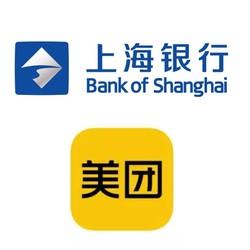 上海银行 X 美团 信用卡支付优惠