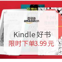 亚马逊中国  Kindle精选好书促销