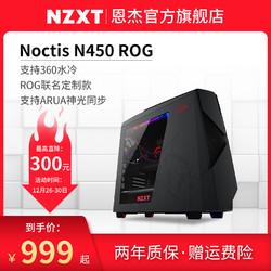 恩杰 NZXT N450 ROG黑色 中塔式机箱 电脑机箱台式机侧透机箱