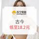 促销活动:苏宁易购 GUJIN 古今 内衣全场大促 低至18.2元