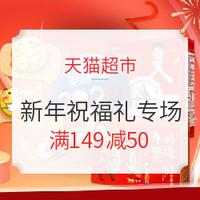 天猫超市 家年华 新年祝福礼专场