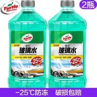 Turtle Wax 龟牌 -25℃防冻硬壳玻璃水2瓶装