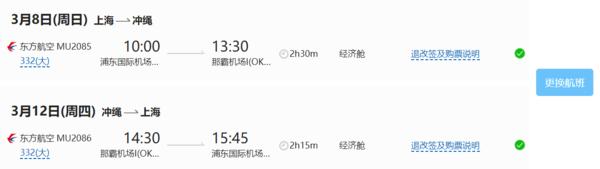 全国多地-日本冲绳5天4晚自由行 2晚海滩酒店+2晚那霸市区