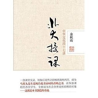 《北大授课:中华文化四十七讲》 Kindle电子书