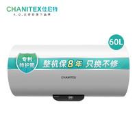CHANITEX 佳尼特 CXE-60B0 热水器电家用小型储水式60升洗澡卫生间速热安全B0
