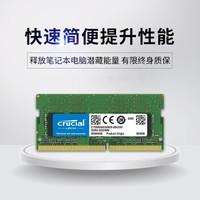 crucial 英睿达 镁光内存 DDR4笔记本电脑4G/8G/16G 2400/2666内存条 DDR4 2400 16G 笔记本内存