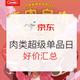 京东 肉类超级单品日 好价汇总 299-150/399-200券、支付优惠等,叠加多重优惠