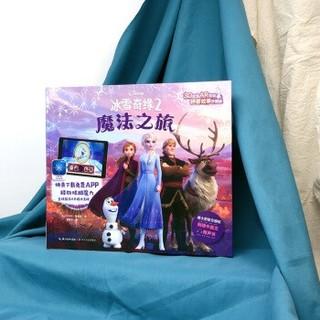 《冰雪奇缘2 魔法之旅》新年礼盒装