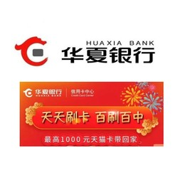 华夏银行 信用卡消费享好礼