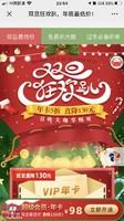 双旦节日优惠蜻蜓FM 年卡