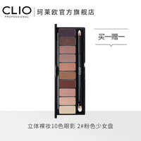 Clio珂莱欧立体裸妆10色眼影哑光裸妆韩国正品保证 2#粉色少女盘 *2件