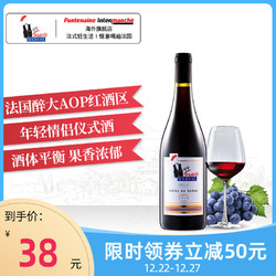 FM法乐颂法国红酒原瓶原装进口葡萄酒AOP晚餐酒罗纳河谷西拉干红