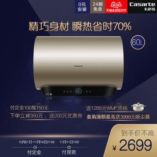 Casarte/卡萨帝 CEC6005-SA 60升电热水器家用速热储水式