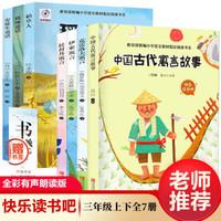 《快乐读书吧三年级》7册