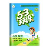 【5本装】小学53天天练四年级数学人教版
