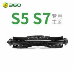 360 扫地机器人配件 主刷  S7/S5通用