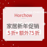 海淘活动:Horchow 全场家居用品 新年促销