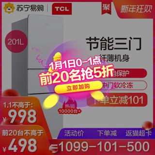 TCL BCD-201TF1 三门冰箱 家用小型节能三门静音电冰箱