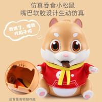 吃货鼠小宝 智能感应喂食互动玩具