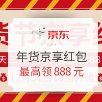 震惊!居然真的开出了京东年货节66.66元现金红包