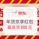 今日必看:京东2020年货节 必领现金红包 今日红包加码,中奖概率翻倍