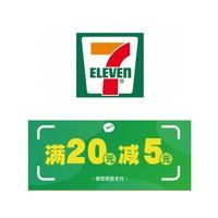 移动端:限广东地区  7 - Eleven  X 微信支付    刷脸支付优惠