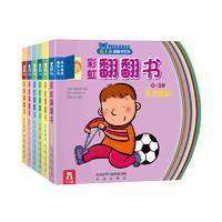 《乐乐趣 彩虹翻翻书第一辑》(6册)0-3岁 低幼认知精品图书