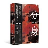 《分身:新日本论》