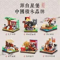 星堡积木 01403 中华名人堂积木玩具系列 随机一盒