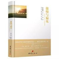 正版 傲慢与偏见 全译本中文版 精装完整版原版原著全本