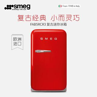 SMEG斯麦格 意大利原装进口迷你复古小冰箱 客厅厨房家用电冰箱单门FAB5 魅惑红