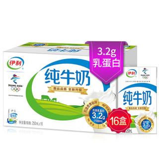 限上海 : yili 伊利 纯牛奶 250ml*16盒 *6件