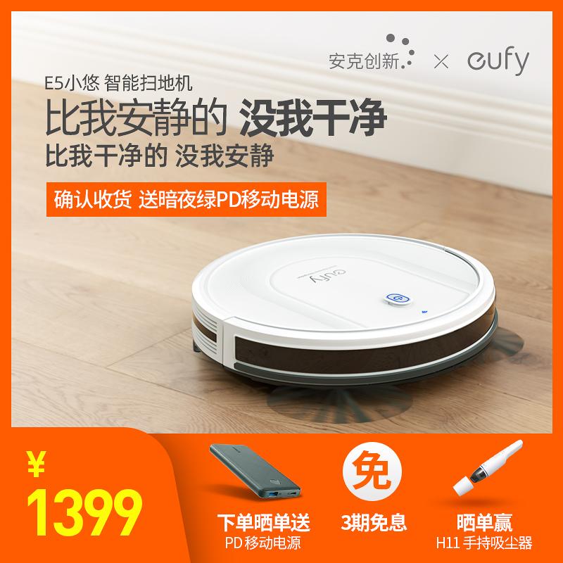 安克创新eufy小悠E5智能扫地机器人家用全自动超薄扫拖一体机吸尘