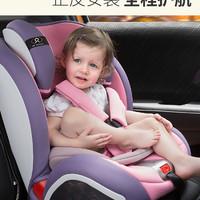 法国Babysing儿童安全座椅9个月-12岁宝宝汽车载用isofix硬接口