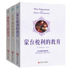《蒙台梭利+斯托夫人+卡尔威特的教育全书》 全3册