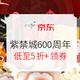 促销活动:京东 紫禁城600周年 故宫年货节会场 部分低至5折,领券满200打9折、每满200减20元