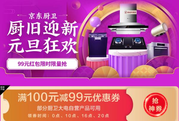 京东 厨卫电器开年大吉 全场低至99元