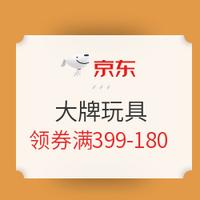 京东  年货节 大牌玩具促销