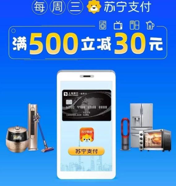 上海银行 X 苏宁易购 苏宁支付优惠