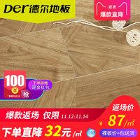 德尔地板猎醛环保强化复合木地板时尚北欧防潮耐磨光影系列