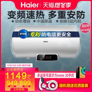 海尔电热水器电脑版家用卫生间速热洗澡储水式80L/60L/50升Q6