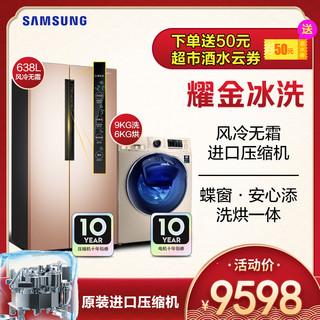 三星RS62MAJ00FE/SC+WD90K5410OG/SC风冷对开冰箱DD变频洗烘一体洗衣机套购