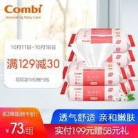 康贝 (Combi) PiPi专用婴儿湿巾80抽*6包(袋装加盖) *4件