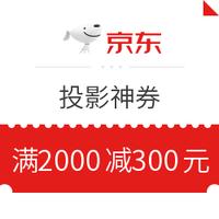 京东商城 自营投影品类 限量神券