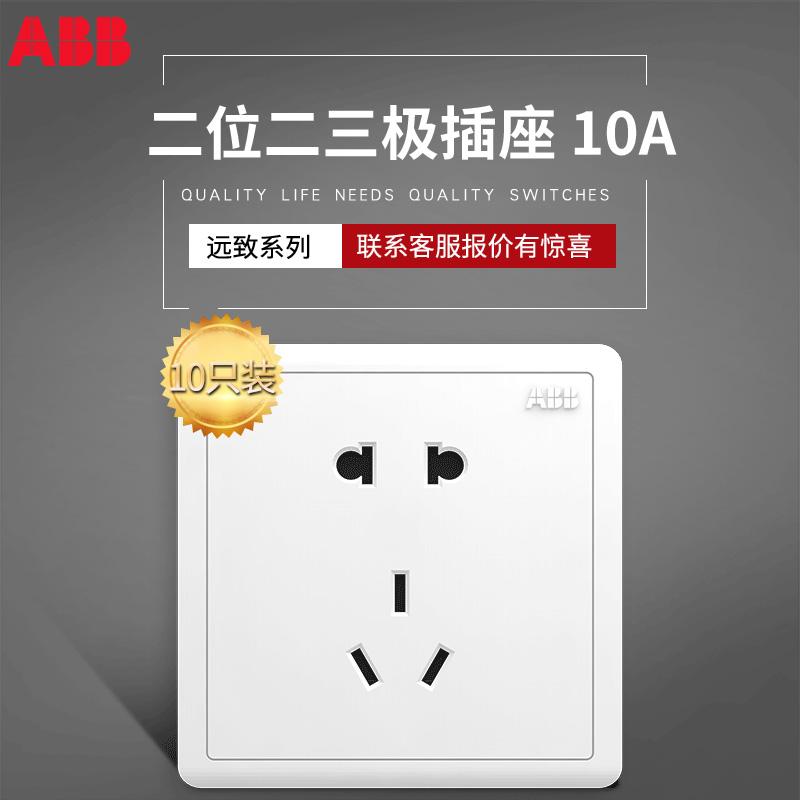 装修必备:ABB 开关插座远致新品暗装86型五孔*10只(新品爆款4.6元包邮)