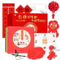 历史低价 : 《古诗词里的中国节日》雅趣新年大礼盒