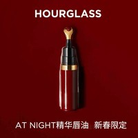 HOURGLASS at night 2020年春节限定版唇油 7.5ml