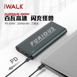 爱沃可100W大容量PD快充26800毫安移动电源+凑单品