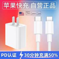 苹果快充PD套装充电器18W快充头数据线适用iphone11ProMax/8/X/XR/XS 送PD闪充线